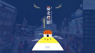 2017台北燈節 環景VR網站