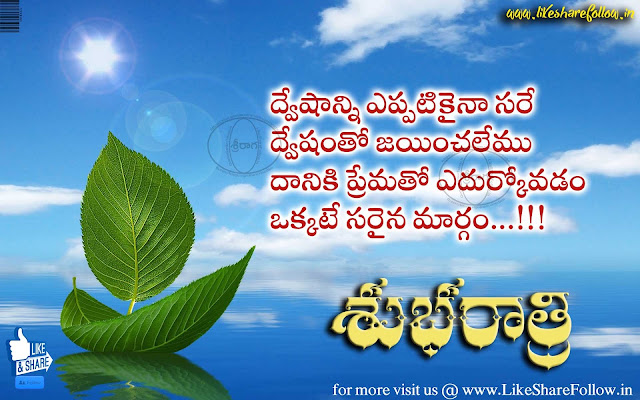 best of good night quotes wishes telugu