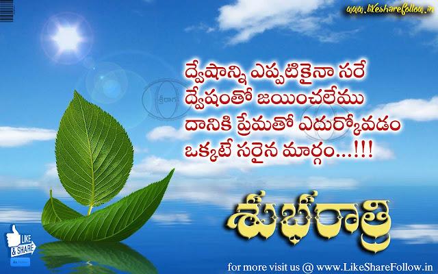 best of good night quotes wishes telugu
