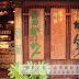 【日本九州。遊】歸真之旅 (下) 由布院散策,百年老店的誠意伴手禮。《大分縣大好玩》