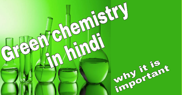 What is green chemistry in hindi?