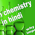 What is green chemistry in hindi? green chemistry principles in hindi