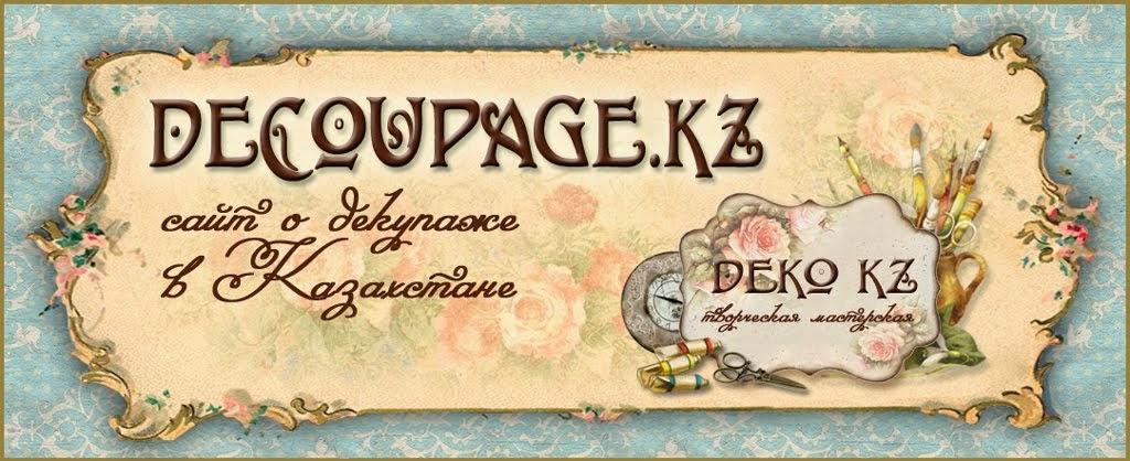 Декупаж в Алматы | Казахстан