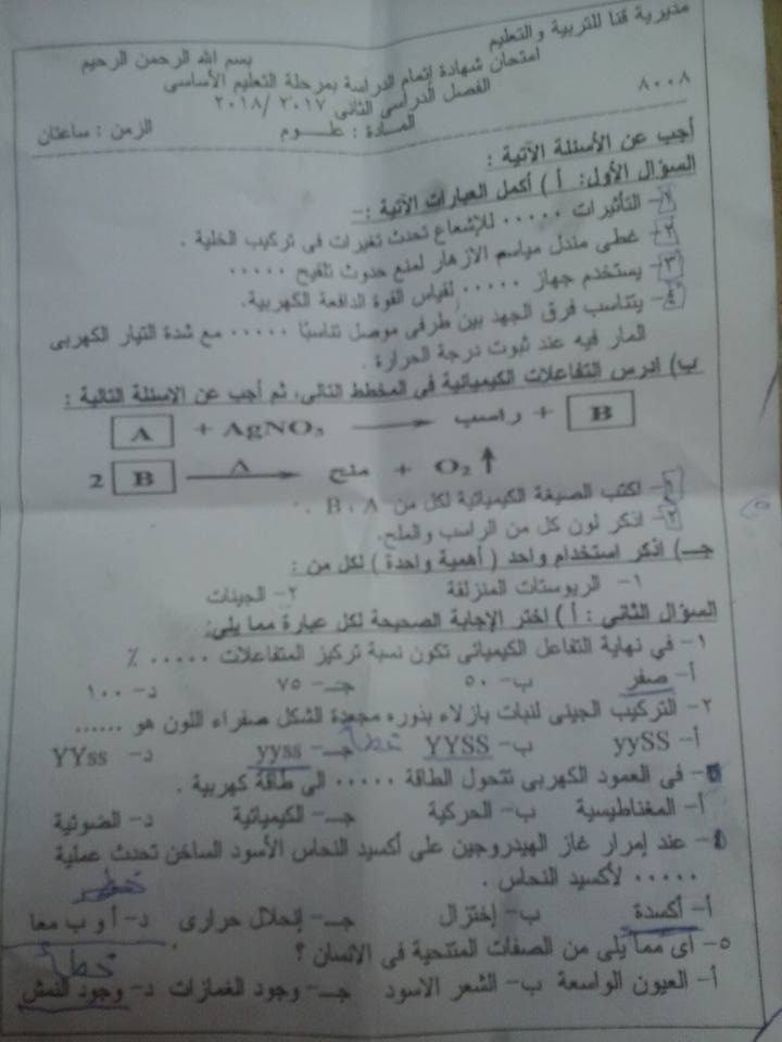 ورقة امتحان العلوم للصف الثالث الاعدادي الترم الثانى 2018 محافظة قنا