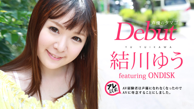 Caribbeancom 090116-245 カリビアンコム 090116-245 Debut Vol.30 ~声優のタマゴがAVに専念することにしました~ 結川ゆう R2JAV Free Jav Download FHD HD MKV WMV MP4 AVI DVDISO BDISO BDRIP DVDRIP SD PORN VIDEO FULL PPV Rar Raw Zip Dl Online Nyaa Torrent Rapidgator Uploadable Datafile Uploaded Turbobit Depositfiles Nitroflare Filejoker Keep2share、有修正、無修正、無料ダウンロード