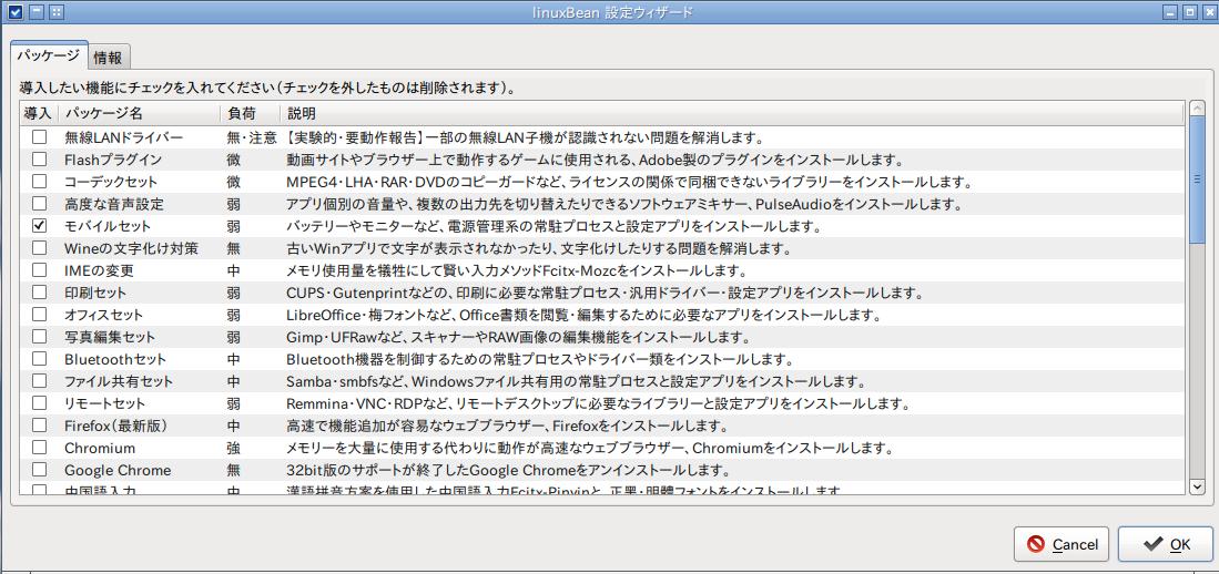 Ubuntu / Basix を立ち上げると Wi,Fi  を認識しない、という現象がたまにあった、という話を何度かしていますが、これを対策する(?)ドライバをダウンロードする項目