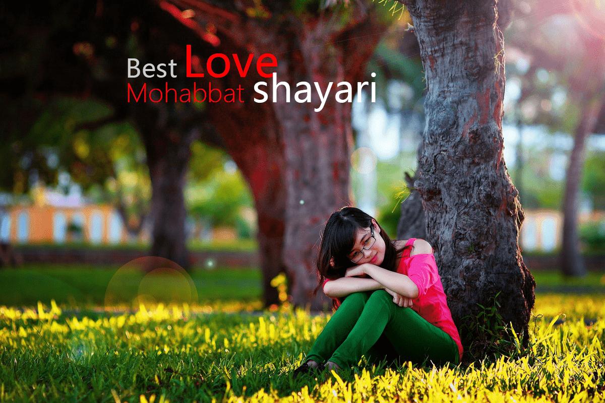 Best Love Shayari in hindi - मोहब्बत शायरी