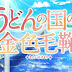 "Udon no Kuni no Kiniro Kemari (fall 2016) Review "" kenangan kepada orang tua"""