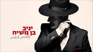 יניב בן משיח - בן אדם דאנס רמיקס - Dj עמיר כהן