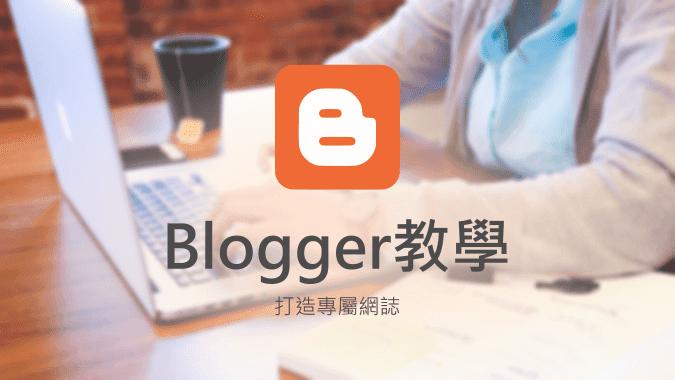 Blogger範本安裝 | Blogger教學