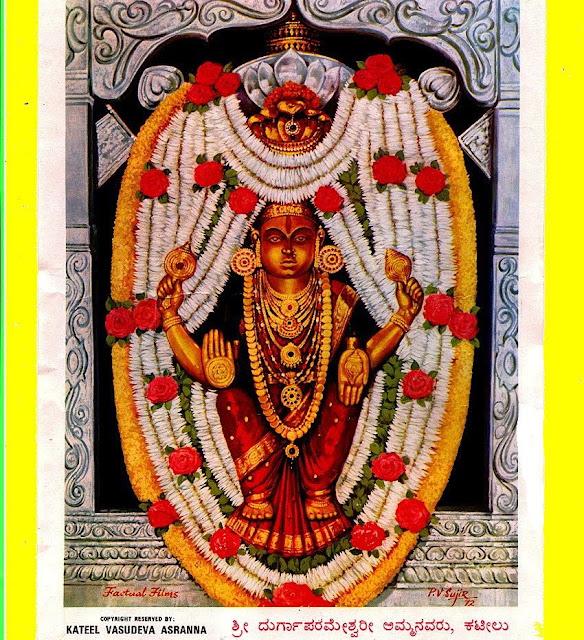 Kateelu Durga Paramewari Devi