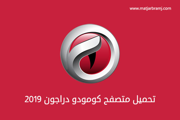 تحميل متصفح كومودو دراجون 2019 Comodo Dragon عربي