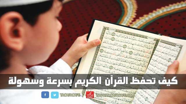 كيف تحفظ القرآن الكريم بسرعة وسهولة