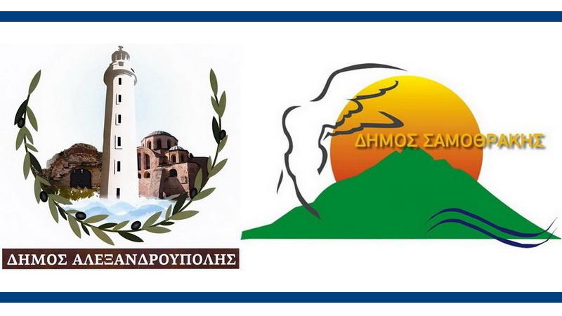 Κοινή συνεδρίαση Δημοτικών Συμβουλίων Αλεξανδρούπολης και Σαμοθράκης