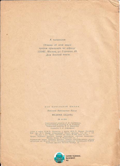 Носов Федина задача художник Вальк 1979 книга СССР. Книги для детей СССР книги список музей каталог сайт сканы читать онлайн бесплатно.