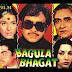 Bagula Bhagat