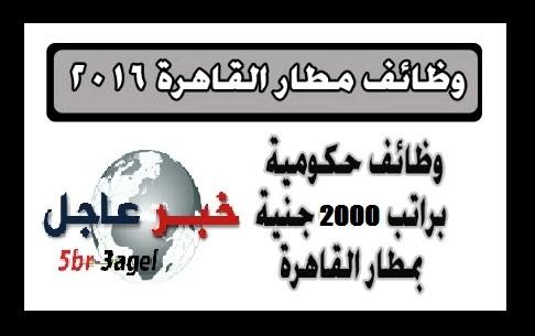 وظائف مطار القاهرة 2016 للجنسين برواتب تصل 2000 جنيه - اضغط للتقديم