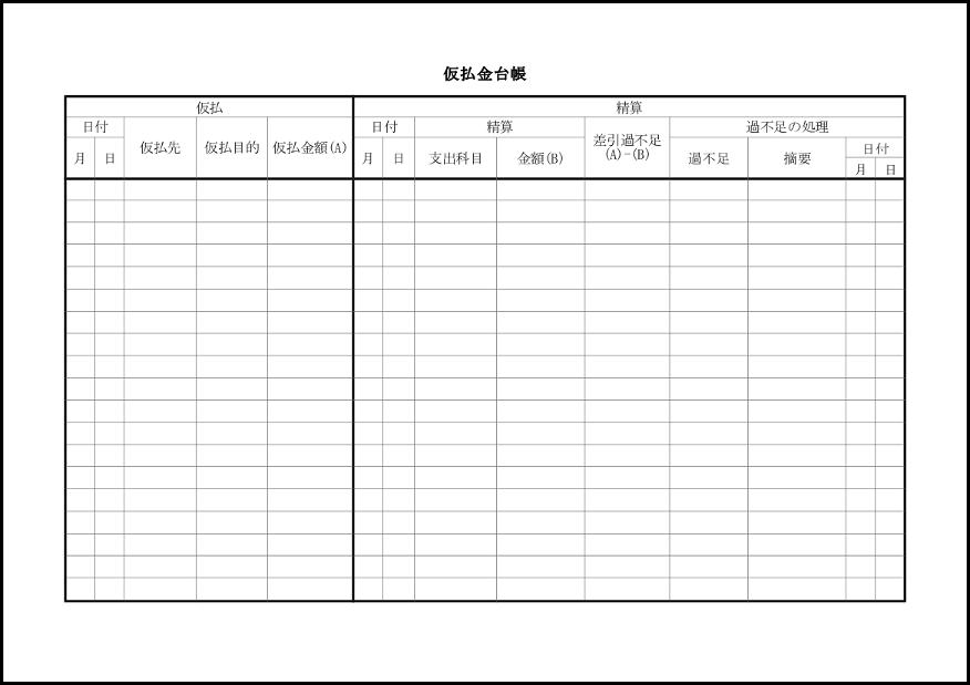 仮払金台帳 019