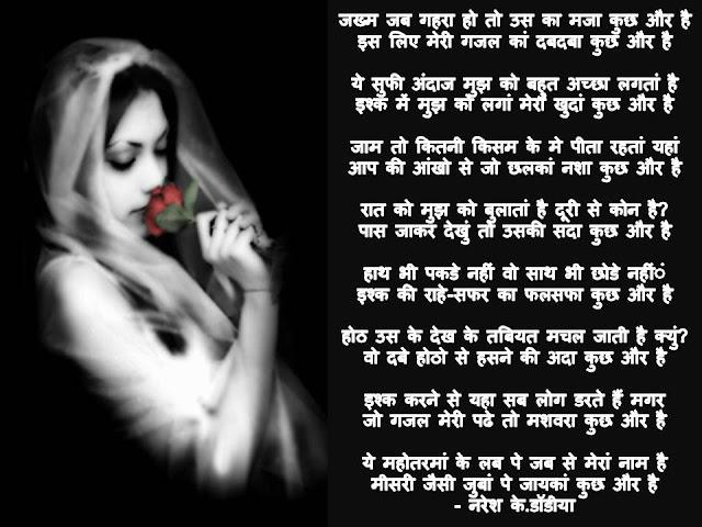 जख्म जब गहरा हो तो उस का मजा कुछ और है  Hindi Gazal By Naresh K. Dodia
