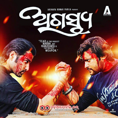 "Here are mp3 music track list of Odia Action packed Film ""Agastya"". ""Agastya"" is going to hit cinema halls on Rajo 2016. Odia music of Agastya, Anubhab and akash das nayak.Agastya 2016 odia film music download, all free original musics Tipi Tipi Ei, Rama Rama, Dhire Dhire,"