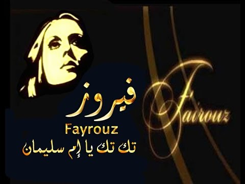 كلمات أغنية : تك تك يام سليمان للفنانة فيروز