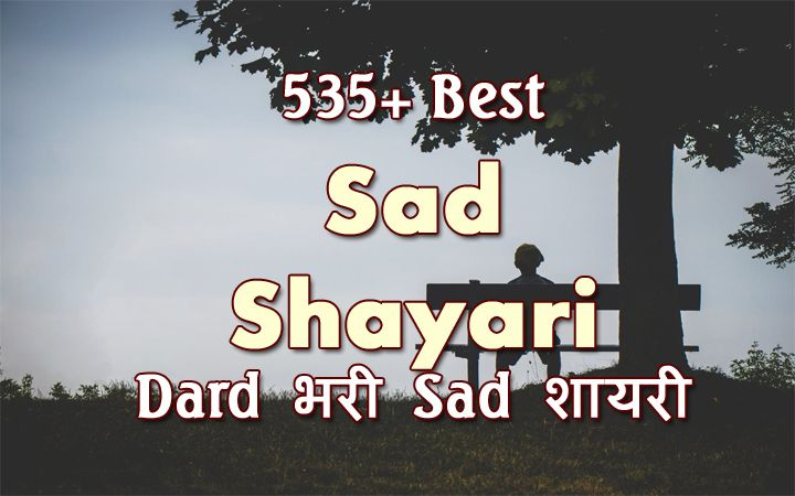 Sad Shayari - 99+ बेस्ट दिल को छू लेने