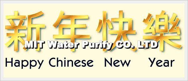 Happy The Traditional Chinese Lunar New Year to everyone. God will bring you peace,joy,happiness & success forever! by MIT Water Purify Professional Team