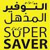 عروض لولو السعودية المنطقة الشرقية حتى 6-2-2018 التوفير المذهل