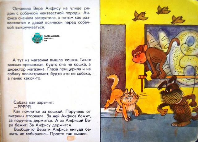 Советская детская литература 20 века. Вера и Анфиса заблудились книга СССР Успенский Чижиков 1986 1989.