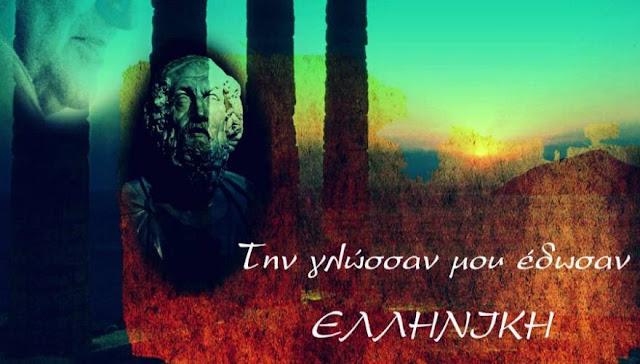 Νομίζετε ότι μόνον οι Έλληνες μιλούν ελληνικά; Θα εκπλαγείτε!