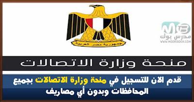 عاجل منحة وزارة الاتصالات لجميع المحافظات سجل الان
