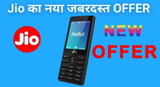 Reliance Jio Recharge new plans - full Details here