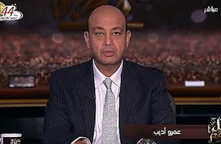 برنامج كل يوم حلقة الأحد 15-10-2017 مع عمرو أديب و حوار مع وزير الخارجية سامح شكري (الحلقة الكاملة)