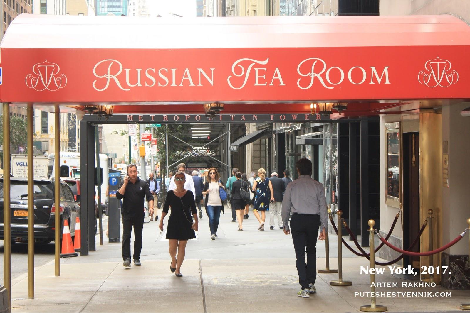 Русский ресторан в Нью-Йорке