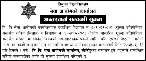 Interview Notice For The Assistant Professors Post - TU Service Commission