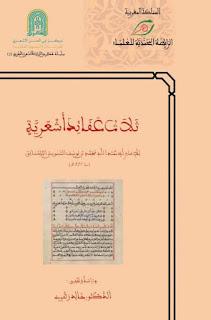 ثلاث عقائد أشعرية - الإمام السنوسي