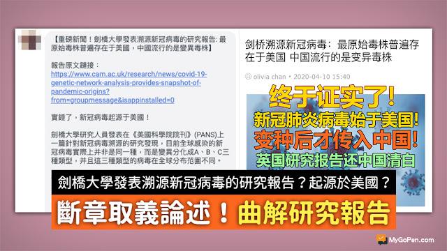 劍橋大學研究 新冠病毒 起源 美國 中國 謠言 變異毒株