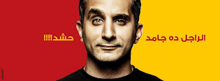 غلاف فيس بوك كوميدى باسم يوسف - الراجل دة جامد حشد