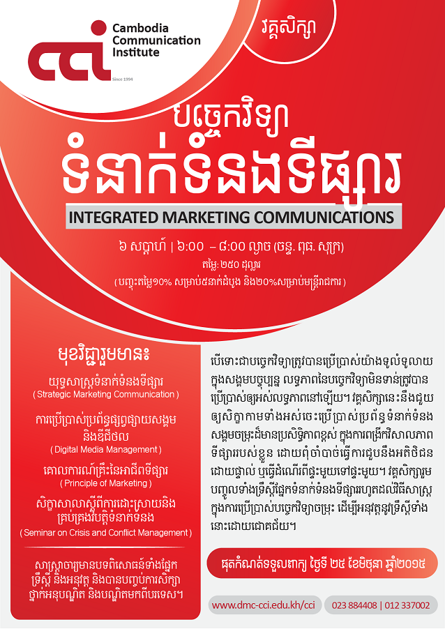 http://www.cambodiajobs.biz/2015/06/course-on-integrated-marketing.html