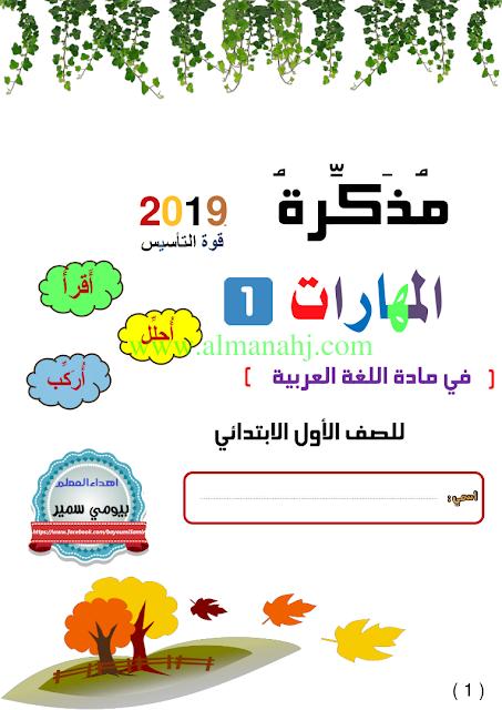 تحميل مذكره مهارات لماده اللغه العربيه الفصل الثاني للصف الاول  .