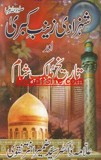 Shehzadi Zainab-e-Kubra Aur Tareekh-e-Mulk Sham
