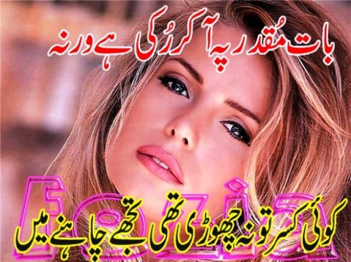 sexy msgs in urdu