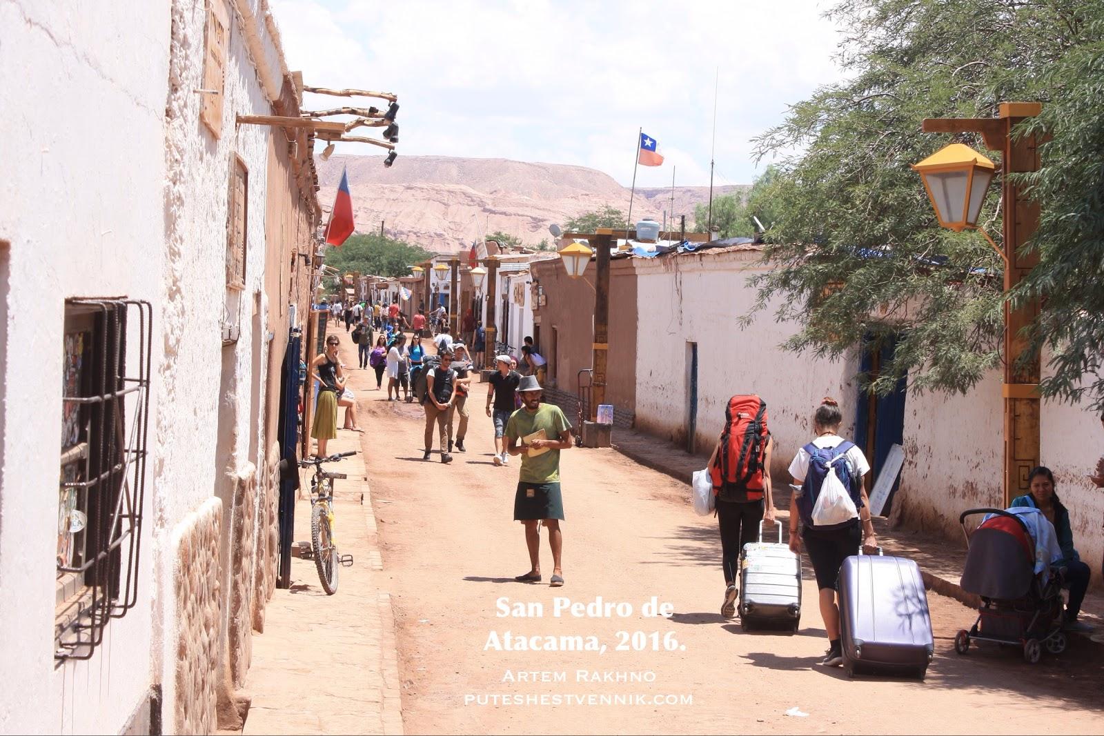 Туристы на улице в Сан-Педро-де-Атакама