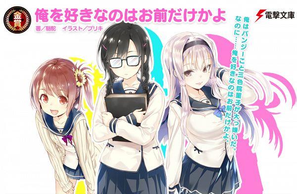 """Se anuncia adaptación al anime para """"Ore wo Suki nano wa Omae Dake ka yo""""!!"""