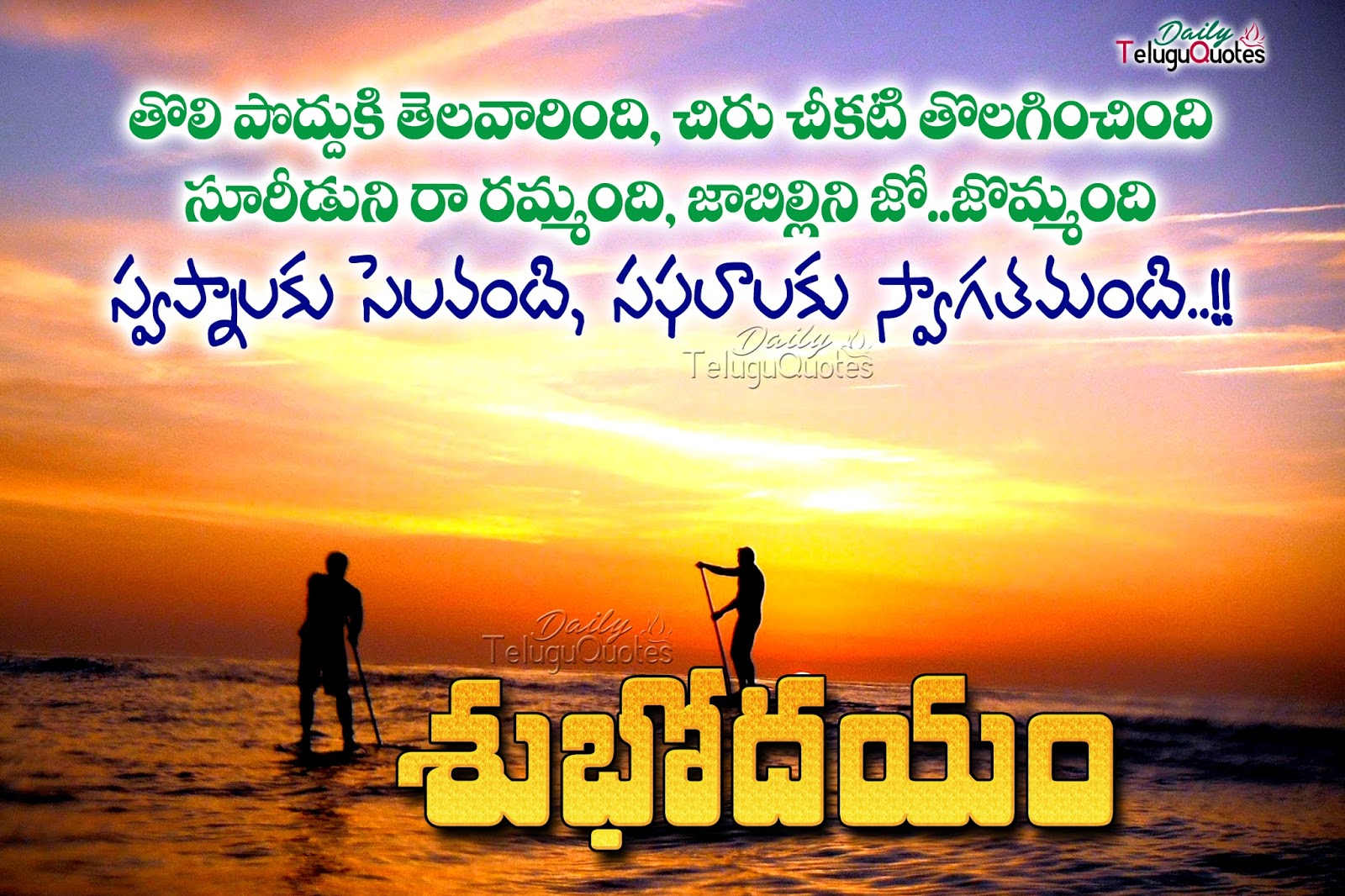 Latest Good Morning Quotes With Images In Telugu Language