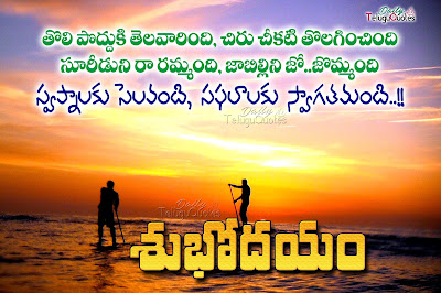 good-morning-telugu-life-wishes-quotes-greetings-pics-photos-sms-messages