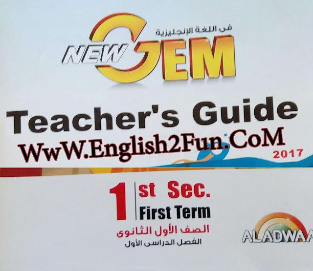 إجابات كتاب شرح اللغة الانجليزية Gym للصف الأول الثانوي 2017 الترم الأول