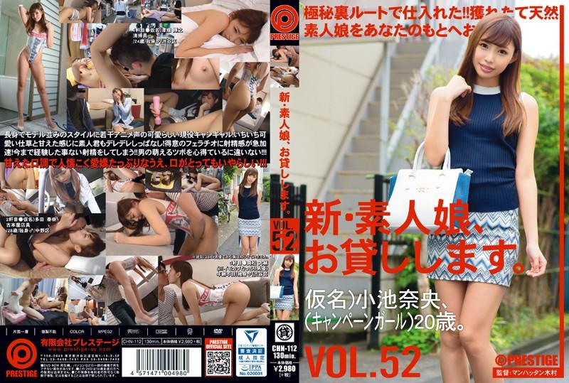 [CHN-112] – 新・素人娘、お貸しします Vol. 52
