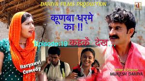 हरियाणवी कॉमेडी hd वीडियो में, हरियाणवी कॉमेडी whatsapp वीडियो, धमाकेदार हरयाणवी कॉमेडी वीडियो यहाँ पर देखिये - Haryanvi comedy videos.