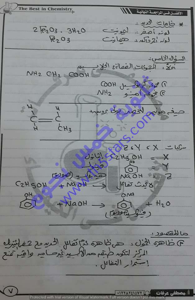 إجابات امتحان الكيمياء الثالث الثانوي 2016 دور اول نظام حديث السؤال الخامس